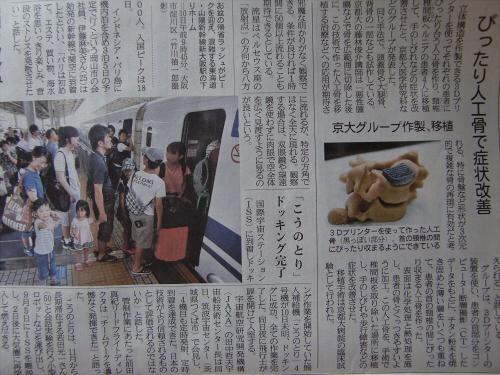 産経新聞20130708-52