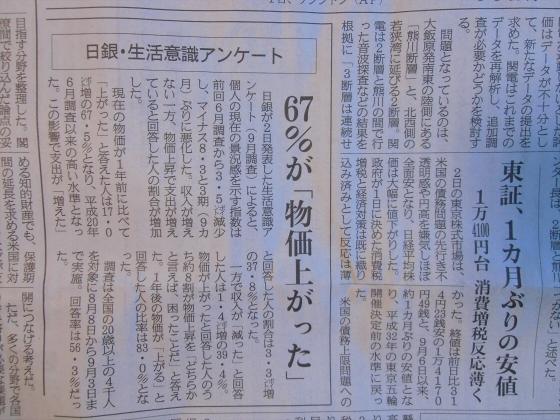 産経新聞2013年10月頃01