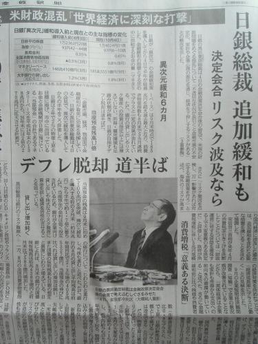 産経新聞2013年10月頃02