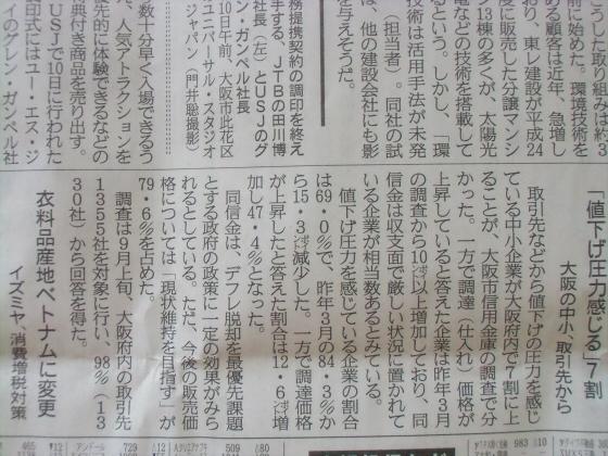 産経新聞2013年10月頃03
