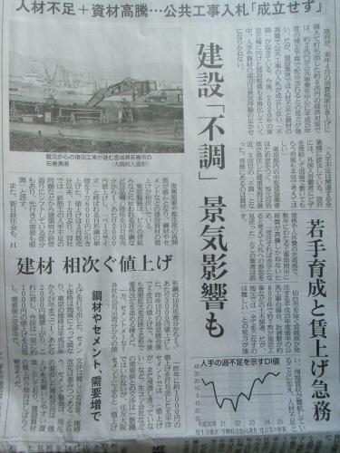 産経新聞2013年10月頃04