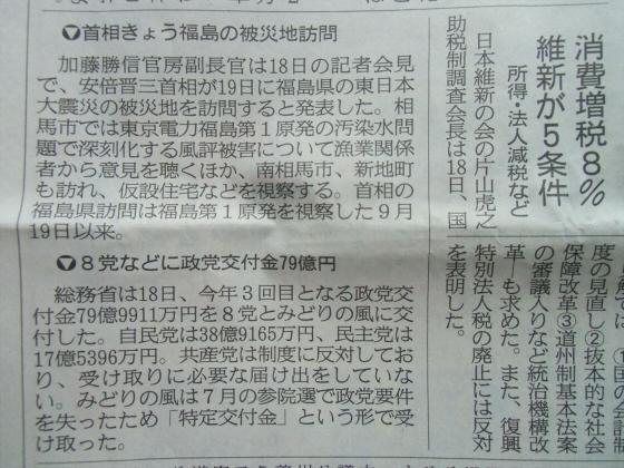 産経新聞2013年10月頃05