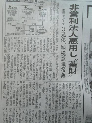 産経新聞2013年10月頃06