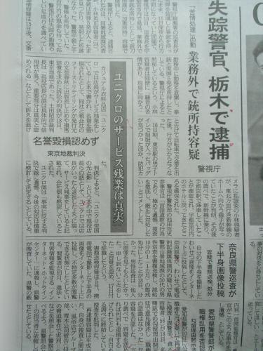 産経新聞2013年10月頃08