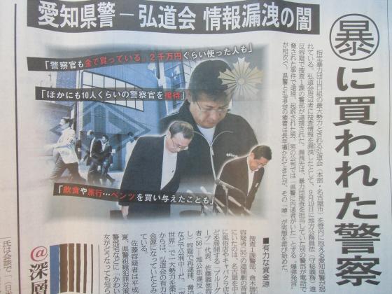 産経新聞2013年10月頃09