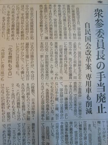 産経新聞2013年10月頃10