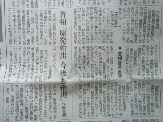 産経新聞2013年10月頃11