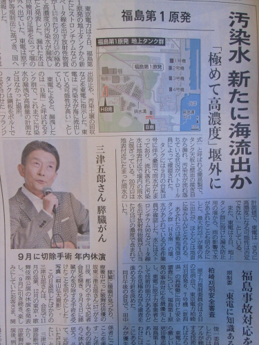 産経新聞2013年10月頃12