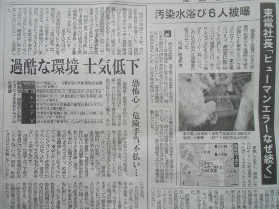 産経新聞2013年10月頃13