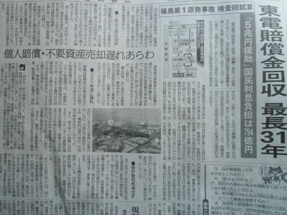 産経新聞2013年10月頃15