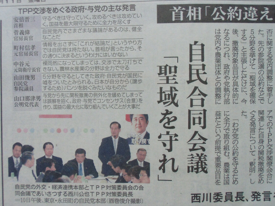 産経新聞2013年10月頃16