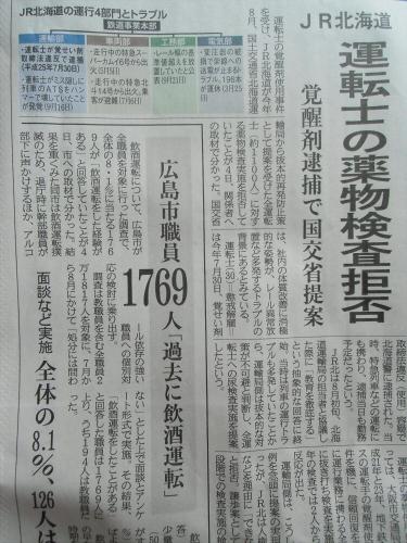 産経新聞2013年10月頃17