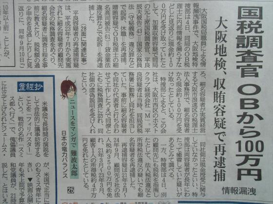 産経新聞2013年10月頃18