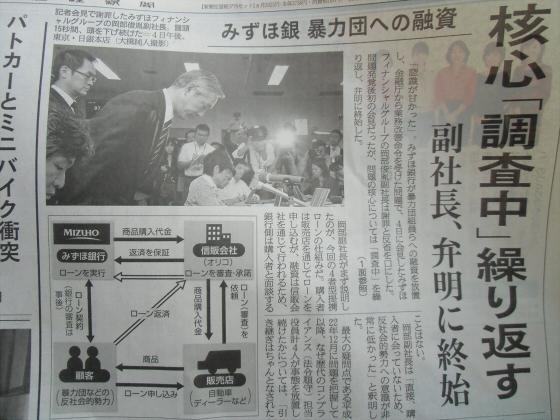 産経新聞2013年10月頃19