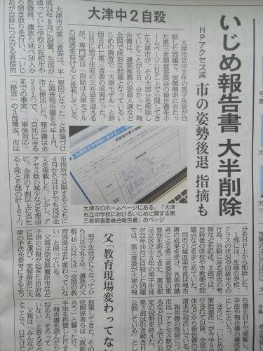 産経新聞2013年10月頃20