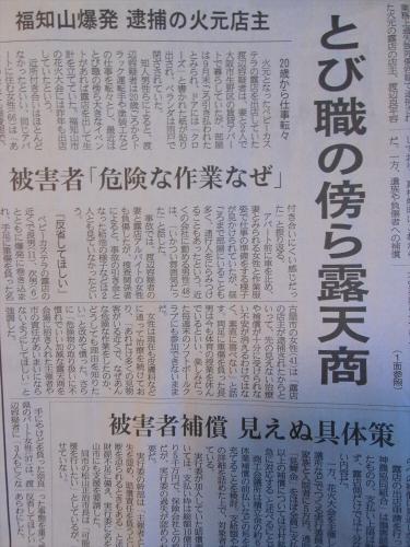 産経新聞2013年10月頃22