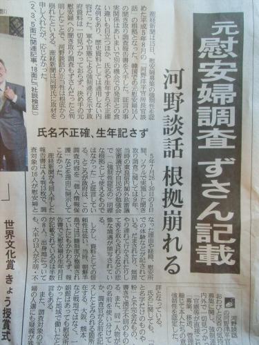 産経新聞2013年10月頃24