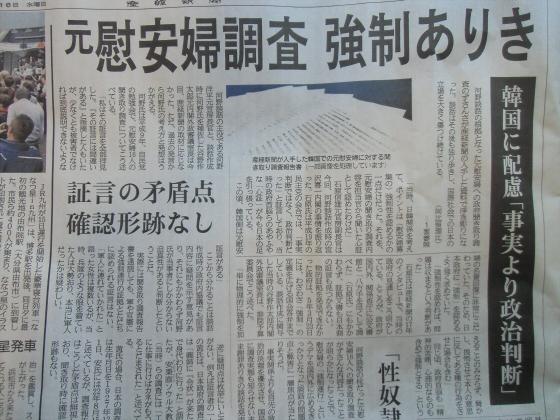 産経新聞2013年10月頃25