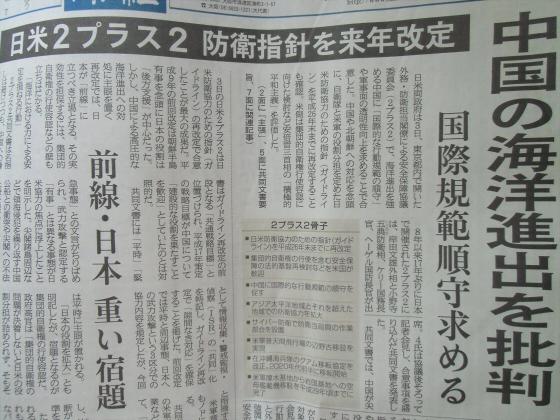 産経新聞2013年10月頃26