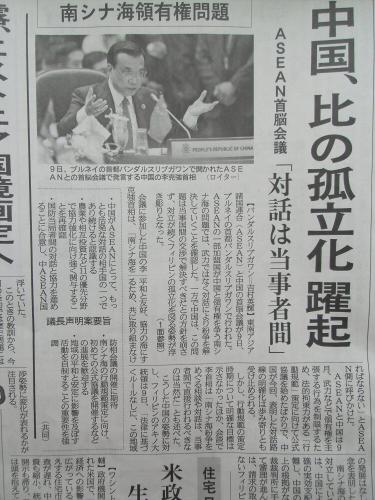 産経新聞2013年10月頃27