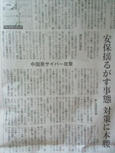 産経新聞2013年10月頃29