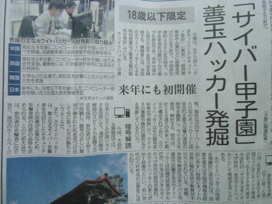 産経新聞2013年10月頃30