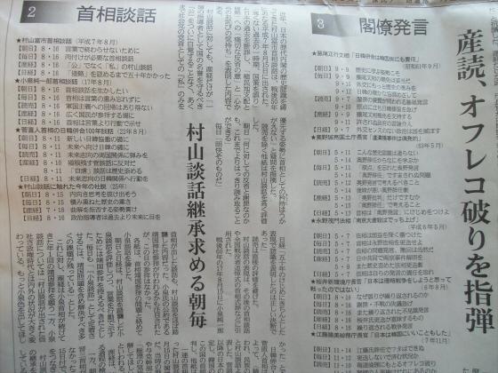 産経新聞2013年10月頃31
