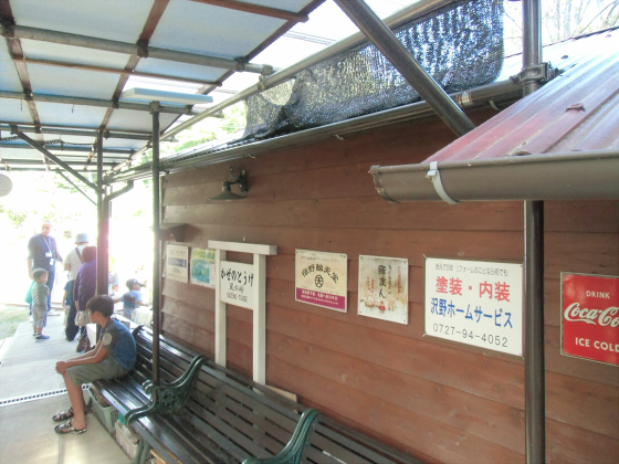 桜谷軽便鉄道22