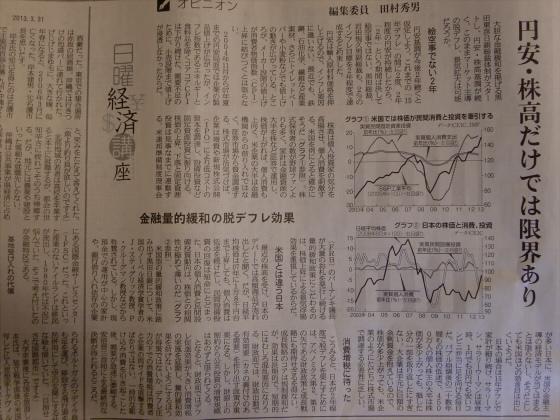 産経新聞201305辺り01
