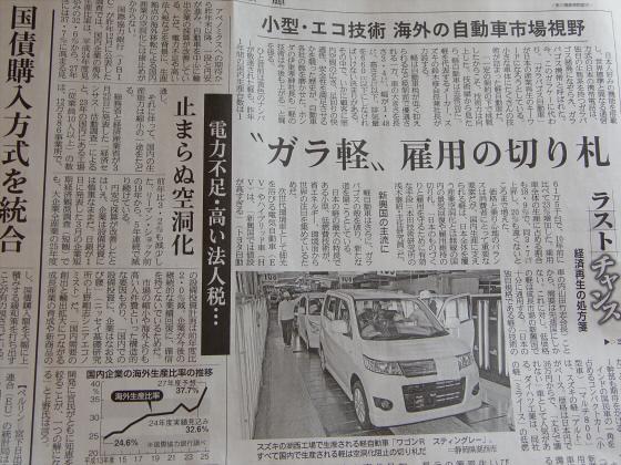 産経新聞201305辺り02