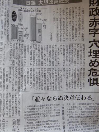 産経新聞201305辺り03