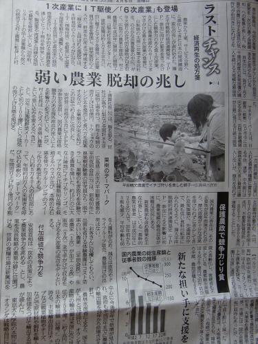 産経新聞201305辺り05