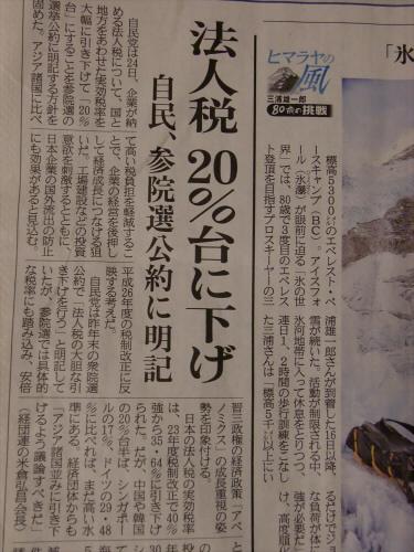 産経新聞201305辺り06