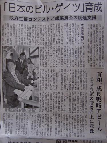 産経新聞201305辺り07