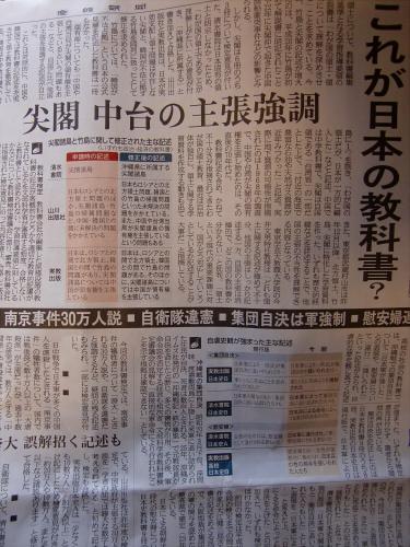産経新聞201305辺り08