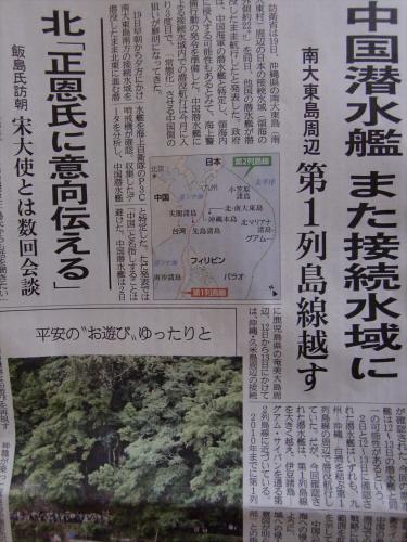 産経新聞201305辺り09