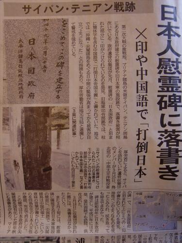 産経新聞201305辺り10