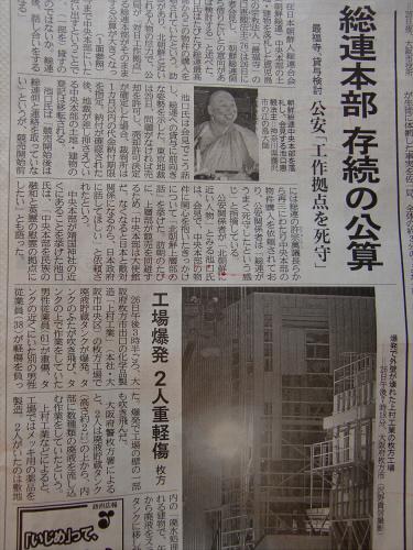 産経新聞201305辺り11