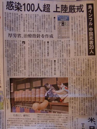 産経新聞201305辺り12