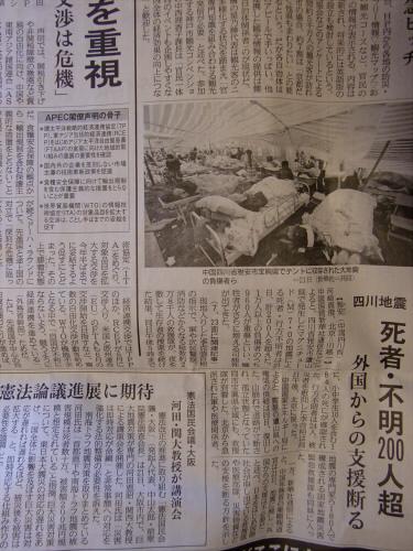 産経新聞201305辺り15