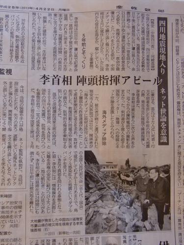 産経新聞201305辺り16