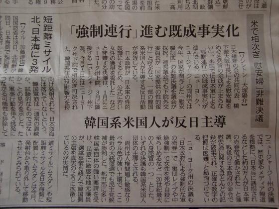 産経新聞201305辺り17
