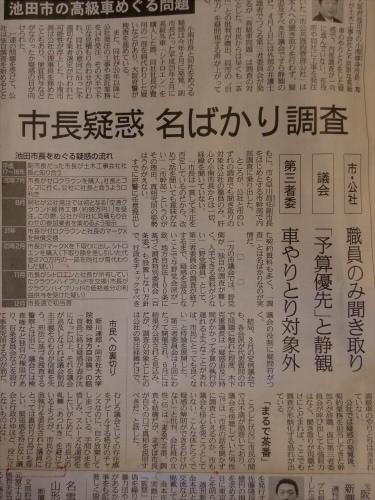 産経新聞201305辺り19