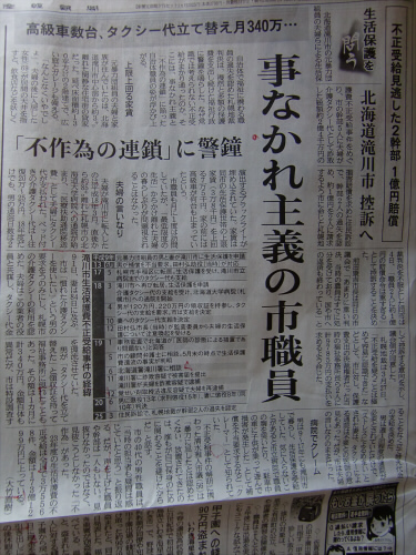 産経新聞201305辺り20