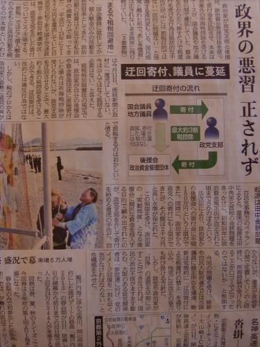 産経新聞201305辺り22