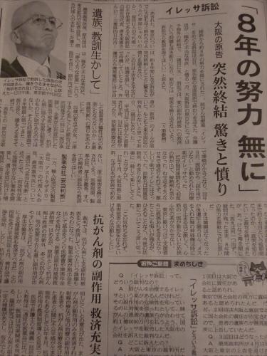 産経新聞201305辺り23