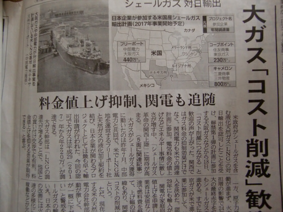 産経新聞201305辺り24