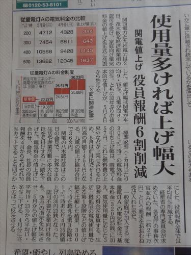 産経新聞201305辺り25