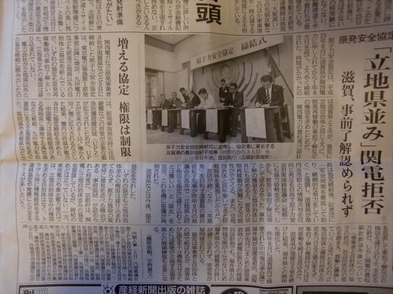 産経新聞201305辺り26