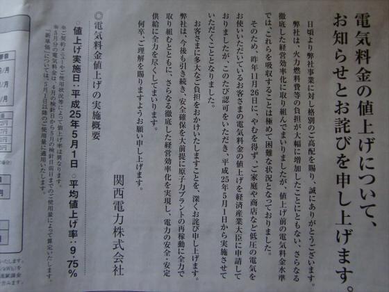 産経新聞201305辺り27